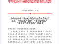 喜报 ▏北京红箭